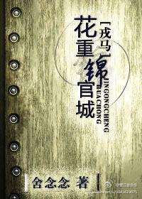 生物炼金手记